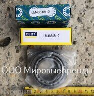 Подшипник LM 48548 / 48510 (SN1602, SN1603) Sunflower, Q4011270 (40-112) Kuhn Krause